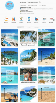 Туристическое агентство Tarvi Travel