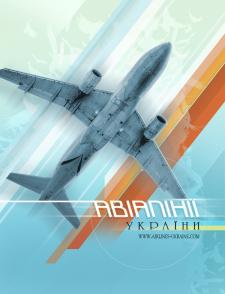 Реклама авиалинии Украины.