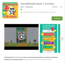 Обучающее приложение по английскому для школьников