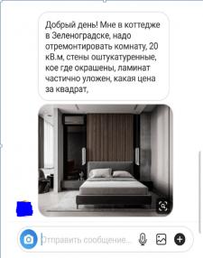 Ремонта квартир в Калининграде.
