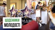 """Дневники КМКФ """"Молодість"""""""