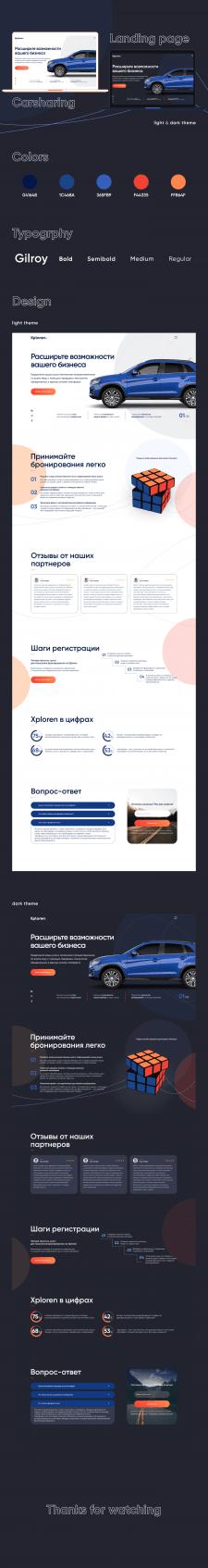 Landing page for carsharing Xplorer
