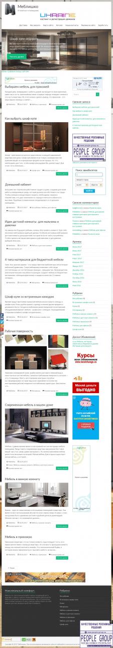 Блог Мебели