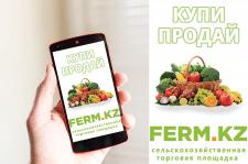 Банер на сайт ferm.kz