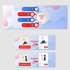 Инфографика и баннеры  на сайт интернет-магазина