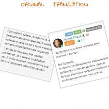 Тестовый перевод англ-рус мед. тема