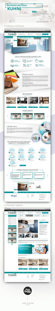 Разработка дизайна интернет-магазина