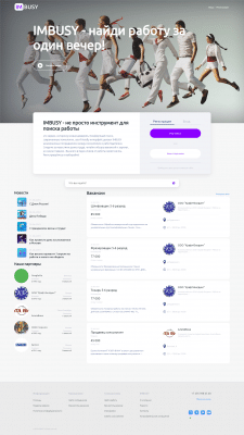 Платформа для поиска работы - ImBusy