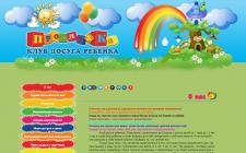 Сайт Клуб досуга ребенка «Продленка»