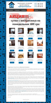 Создание сайта для сервиса аренды квартир