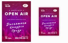 """Плакат """"Open Air Евросити"""""""