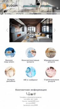Дизайн сайта консалтинговых услуг