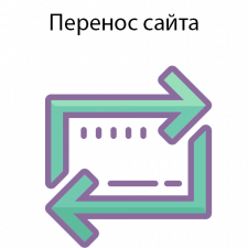 Перенос сайта на другой хостинг, смена домена