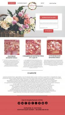 Сайт для курсов флористики
