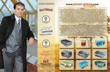 Рекламный модуль в журнал. Yaran Group. A4, развор