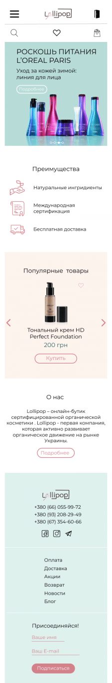 Online store Mobile version