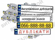 Реклама изготовления дубликатов номерных знаков.