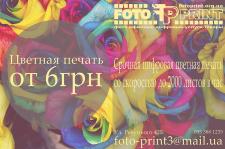 Реклама цветной печати