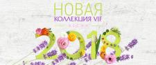 Баннер для vifstyle.com.ua
