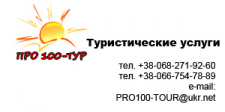 "визитка тур-агенства ""ПРО100-ТУР"""