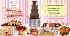 Статичный веб-баннер для сайта Шоколадный Праздник
