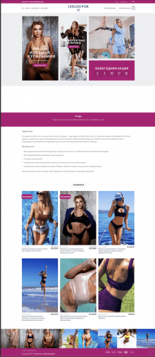 Интернет-магазин купальников