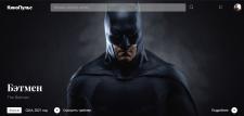 """Промо-сайт """"Бэтмен"""""""
