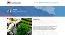 Сайт уничтожения насекомых
