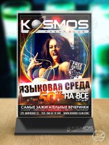 Афиша для НК Kosmos