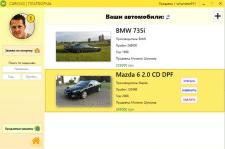 CarKing - Система продажи машин