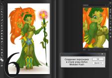 Создание персонажа в стиле игры Dofus в Adobe Flas