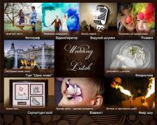 Сайт комплексных свадебных услуг