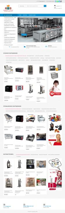 Интернет магазин оборудования для фастфуда