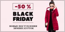 Баннер магазина зимних курток
