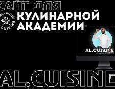 Сайт Al.Cuisine