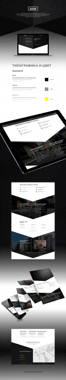 Landing page from the sctach