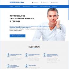 Разработка Landing page (сопровождение бизнеса)