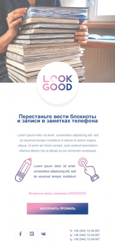 LookGood