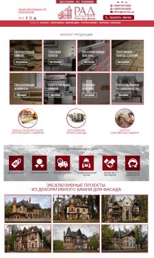 Сайт по продаже искусственного камня