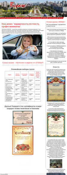 Автошкола ВИРАЖ