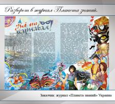"Иллюстрации в журнал ""Планета знаний"""