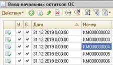 Переход с бухгалтерии 7.7 на УТП 1.2 (Украина)