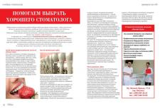 Стоматология, статья в журнал