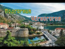 Подгорица — уютная столица без туристической суеты
