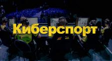 """Статья """"Что такое Киберспорт и киберспортсмен"""""""