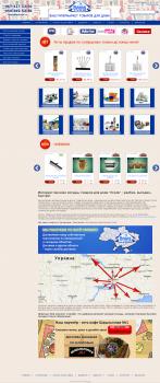 Гипермаркет товаров для дома «Оселя»