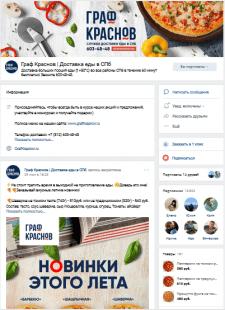 """Доставка еды """"Граф Краснов"""""""