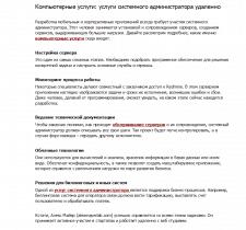 Услуги системного администратора