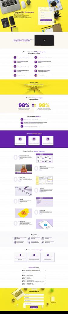 Дизайн landing page на Tilda. Онлайн-курсы по 1С.