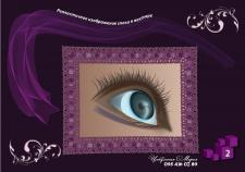 Реалистичное изображение глаза в векторе